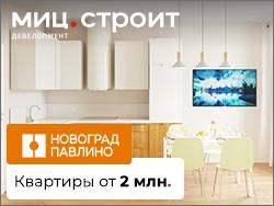 ЖК «Новоград Павлино» 3 км от м. Некрасовка